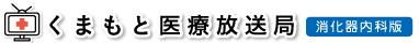 ~熊本県の正しい医療情報を~くまもと医療放送局【消化器内科版】