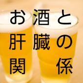 お酒と肝臓のこんな関係