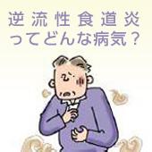 逆流性食道炎って?